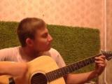 Агата Кристи - Как на войне (cover by Andrei Chernyshev)
