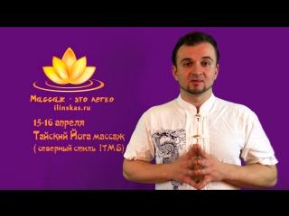 Семинар 15-16 апреля Тайский йога - массаж по системе ITM c Евгением Илинскас