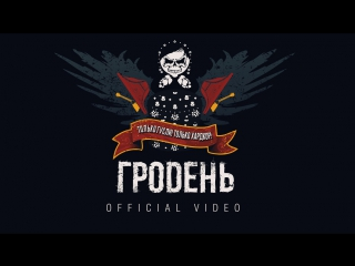 Гродень - Только Гусли! Только Хардкор! (OFFICIAL VIDEO)