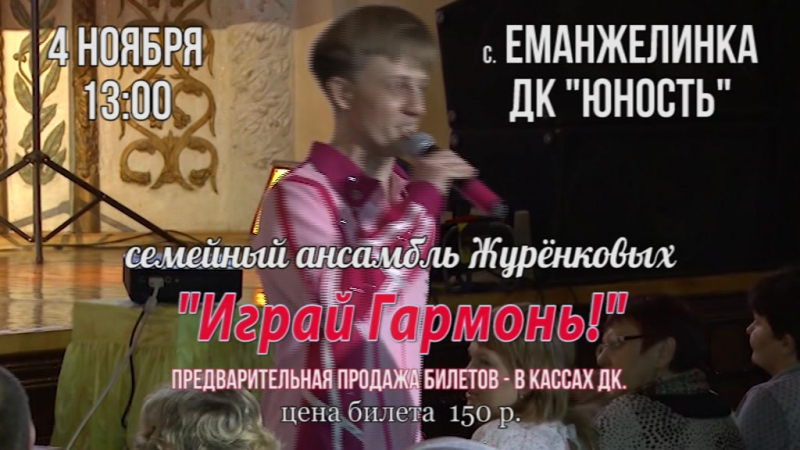 реклама Журёнковы Еманжелинка