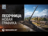 Дневники разработчиков. «Песочница»- новая графика [World of Tanks]