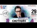 Валерий Сюткин - Шагаю по Москве