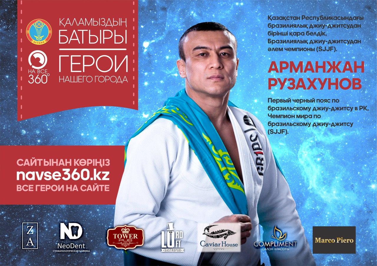 Арманжан Рузахунов