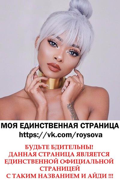 Виктория Ройсова