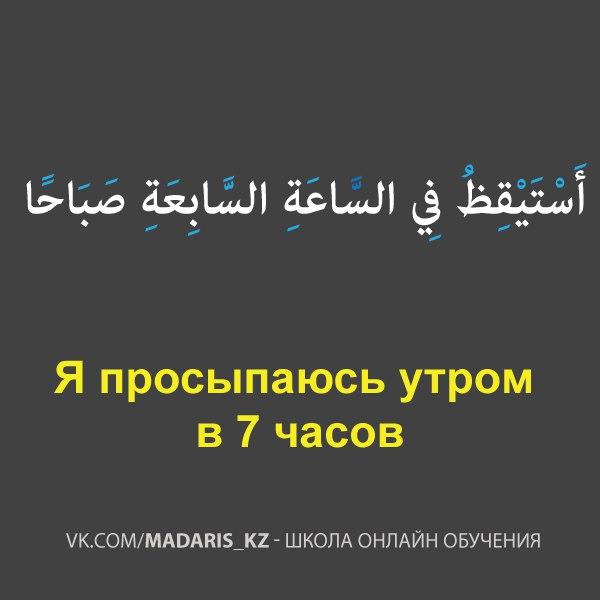 Фразы при знакомстве на арабском