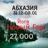 Йога Новый Год 31.12-08.01 за 27000