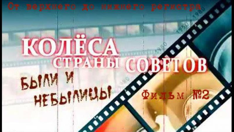 Колёса страны советов. Фильм №2 От верхнего до нижнего регистра (2011)