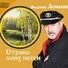 Владимир Асмолов - Мне снился сон, короткий сон длинною в жизнь: земля в цветах, земля в огнях, земля в тиши. Спасибо, жизнь, за праздник твой - к