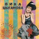 Цепкало Сергей - Гроздья рябины