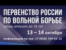 Первенство России по вольной борьбе среди девушек до 16 лет