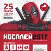 Косплей 2017. Норильск. 25 марта.