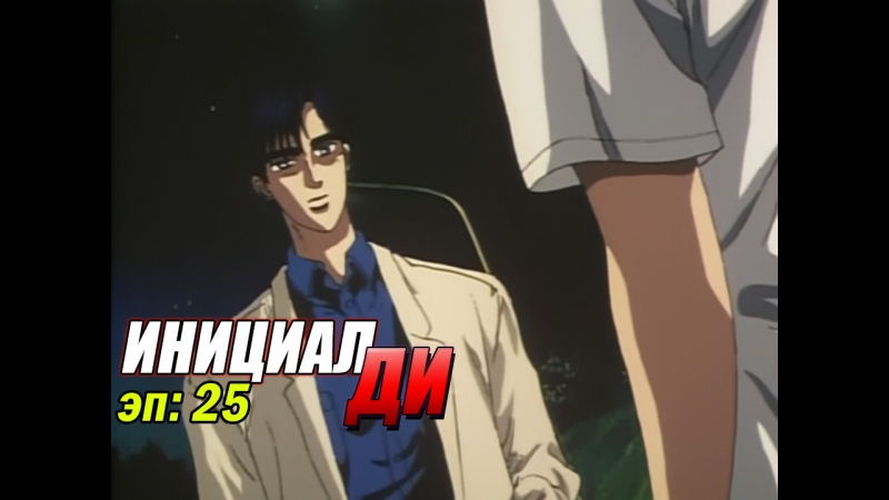 [25] Инициал Ди [ТВ-1] [1998] | Initial D: First Stage