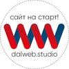 Дальвебстудия | интернет-агентство | Хабаровск