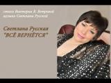 Светлана Русская - Всё вернется