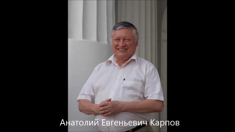 Анатолий Карпов в ЦПКиО 19.08.17