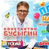 Konstantin Busygin