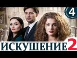 Искушение 2 сезон 1-20 серия (2017)