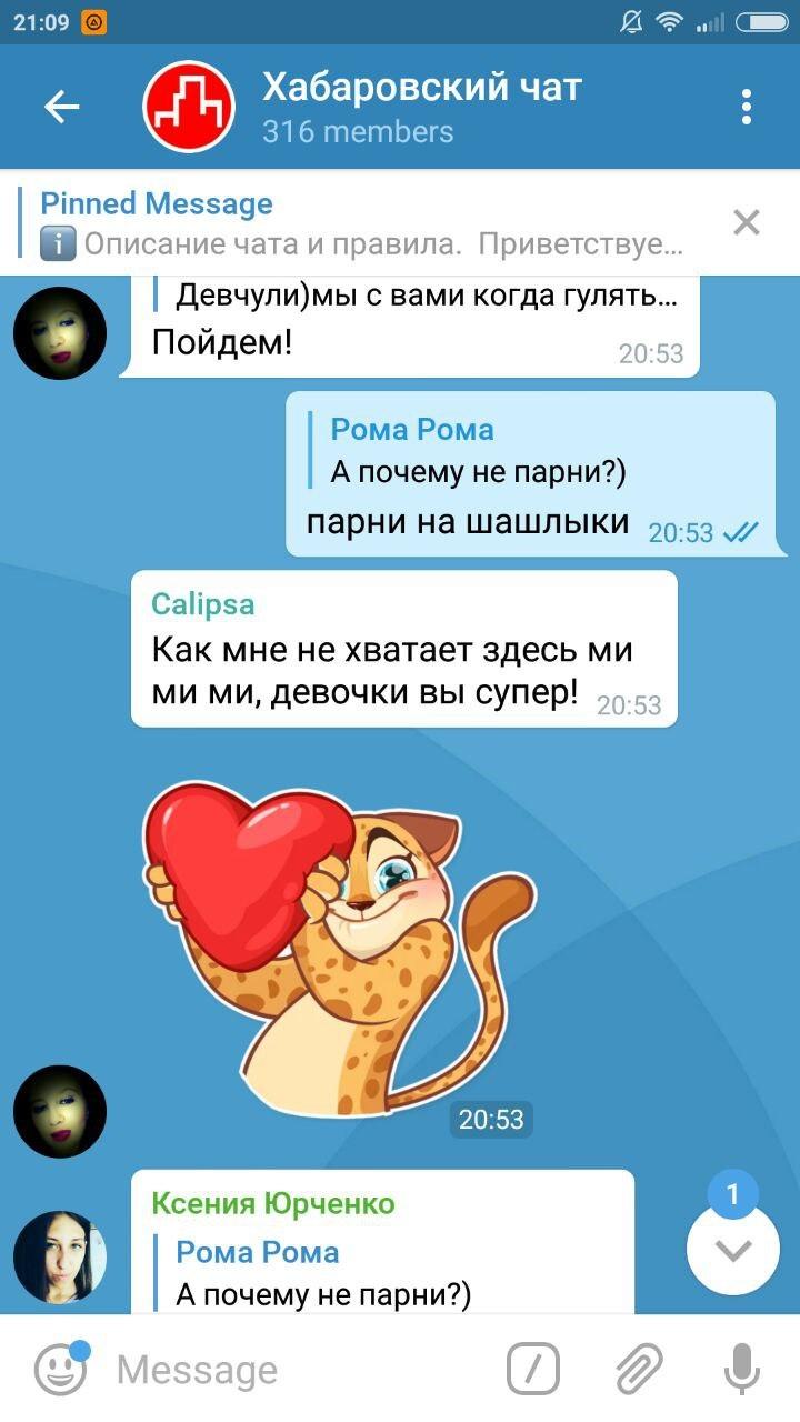 знакомства в москве телеграмм