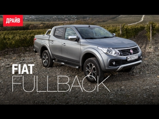 Fiat Fullback — комментарий к тест-драйву