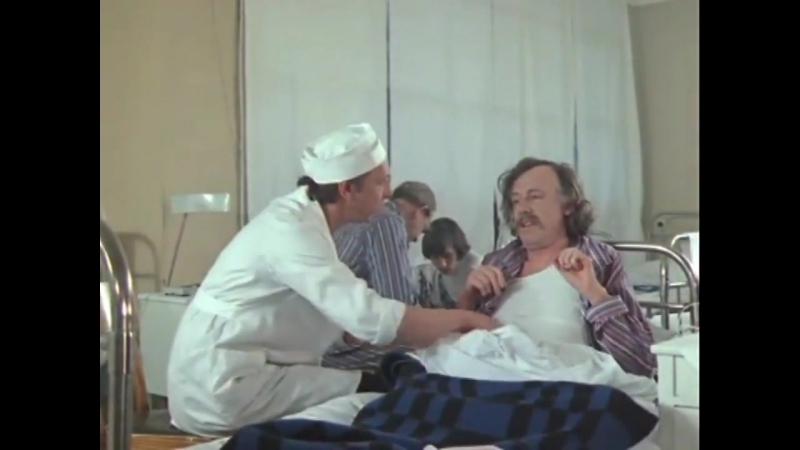 фрагмент из кинофильма Дни хирурга Мишкина. 3 серия (1977)