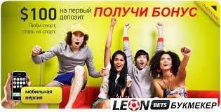 Букмекерская контора Леон: спорт прогнозы и ставки лайв онлайн на хоккей в КХЛ