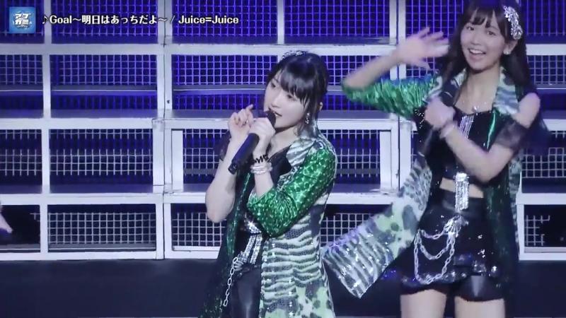 [LIVE] Juice-Juice - Goal ~Ashita wa Acchi da yo~ (UPC 67)