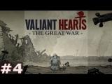 Valiant Hearts The Great War Прохождение, ЛетсПлей, Стрим