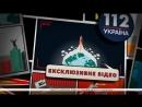 Смотри 112 Украина в Одессе, Николаеве и Херсоне