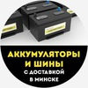 Аккумуляторы и шины с доставкой Минск