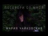 Мария Чайковская - Поговори со мной ПРЕМЬЕРА КЛИПА