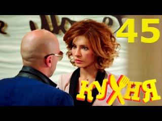 Сериал Кухня - 45 серия (3 сезон 5 серия) HD - русская комедия