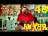 Сериал Кухня - 48 серия (3 сезон 8 серия) HD - русская комедия