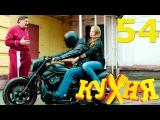 Сериал Кухня - 54 серия(3 сезон 14 серия) - русская комедия