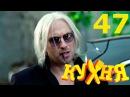 Сериал Кухня 47 серия 3 сезон 7 серия HD русская комедия