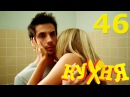 Сериал Кухня 46 серия 3 сезон 6 серия HD русская комедия