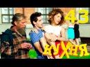 Сериал Кухня 43 серия 3 сезон 3 серия HD русская комедия