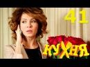 Сериал Кухня 41 серия 3 сезон 1 серия HD русская комедия