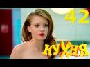 Сериал Кухня 42 серия 3 сезон 2 серия HD русская комедия