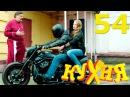 Сериал Кухня 54 серия 3 сезон 14 серия русская комедия