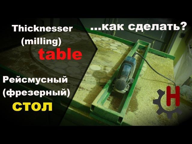 Thicknesser-milling table hand crafting - Рейсмусно-фрезерный стол своими руками