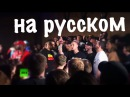 ОКСИМИРОН ДИЗАСТЕР НА РУССКОМ