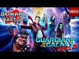 12 Фактов о фильме Стражи Галактики 2 / Guardian of the Galaxy 2 facts