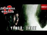 12 Фактов о фильме Чужой: Завет