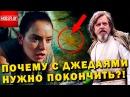 Разбор и Анализ Тизер-Трейлера Звездные Войны Последние Джедаи / Star Wars Last Jedi breakdown
