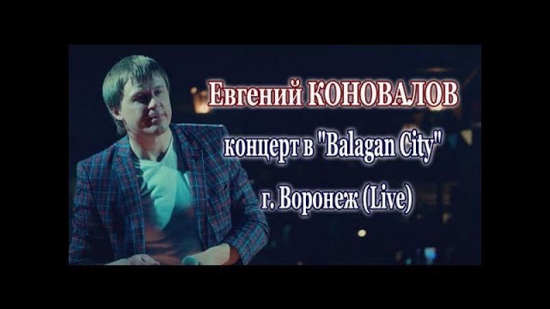 Евгений КОНОВАЛОВ - концерт в Балаган-City, г. Воронеж (Live)