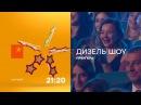 Песня о 40-летних женщинах - Дизель Шоу, пятница, 21:20