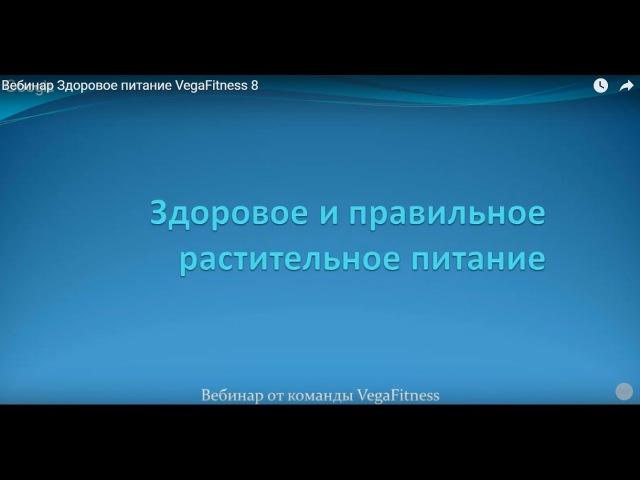 Вебинар Здоровое питание VegaFitness 8