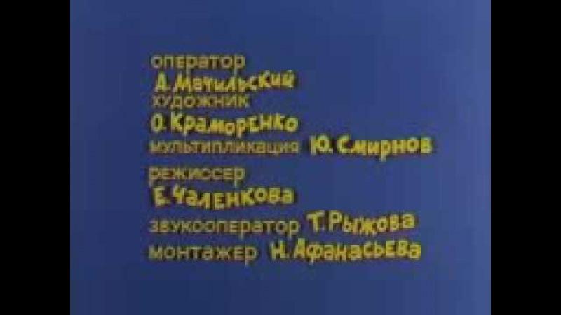 Ералаш. Выпуск N122. 1997 год (Reverse).