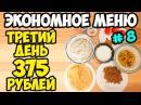 375 рублей в день: Меню на всю семью ♥ 3-й день ♥ Экономное меню 8 ♥ Stacy Sky
