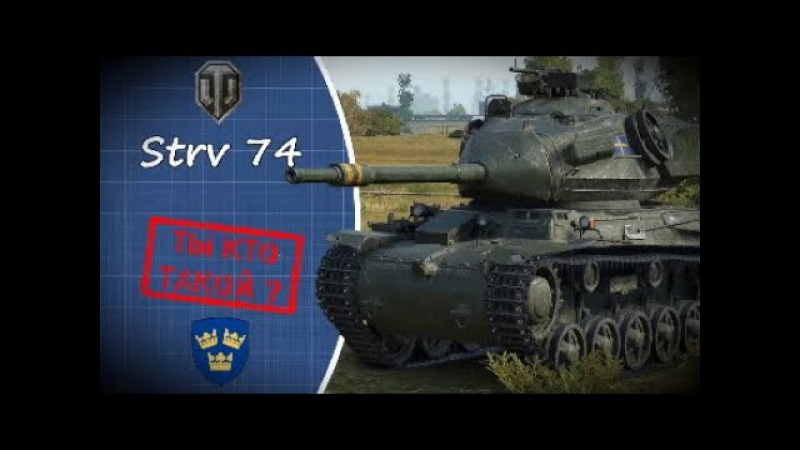 WOT PS4 Strv 74 Tank Review Ты Кто Такой?